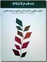 خرید کتاب ده قدم تا نشاط از: www.ashja.com - کتابسرای اشجع