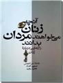 خرید کتاب آنچه زنان می خواهند مردان بدانند از: www.ashja.com - کتابسرای اشجع