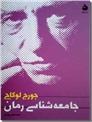 خرید کتاب جامعه شناسی رمان از: www.ashja.com - کتابسرای اشجع