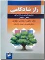 خرید کتاب راز شادکامی از: www.ashja.com - کتابسرای اشجع