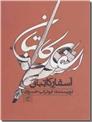 خرید کتاب اسفار کاتبان از: www.ashja.com - کتابسرای اشجع