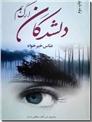 خرید کتاب دلشدگان در ارگ بم از: www.ashja.com - کتابسرای اشجع