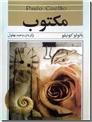 خرید کتاب مکتوب پائولو کوئلیو از: www.ashja.com - کتابسرای اشجع