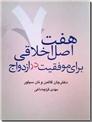 خرید کتاب هفت اصل اخلاقی برای موفقیت در ازدواج از: www.ashja.com - کتابسرای اشجع