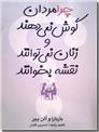 خرید کتاب چرا مردان گوش نمی دهند و زنان نمی توانند نقشه بخوانند از: www.ashja.com - کتابسرای اشجع