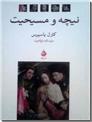 خرید کتاب نیچه و مسیحیت از: www.ashja.com - کتابسرای اشجع