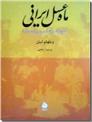 خرید کتاب ماه عسل ایرانی از: www.ashja.com - کتابسرای اشجع