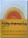 خرید کتاب روز را خورشید می سازد ، روزگار را ما از: www.ashja.com - کتابسرای اشجع