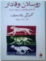 خرید کتاب روسلان وفادار از: www.ashja.com - کتابسرای اشجع