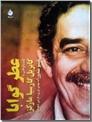 خرید کتاب عطر گوابا از: www.ashja.com - کتابسرای اشجع