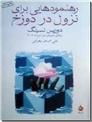 خرید کتاب رهنمودهایی برای نزول در دوزخ از: www.ashja.com - کتابسرای اشجع