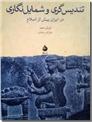 خرید کتاب تندیس گری و شمایل نگاری از: www.ashja.com - کتابسرای اشجع