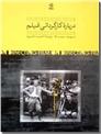 خرید کتاب درباره کارگردانی فیلم از: www.ashja.com - کتابسرای اشجع