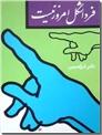 خرید کتاب فردا شکل امروز نیست از: www.ashja.com - کتابسرای اشجع