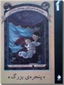 خرید کتاب پنجره بزرگ از: www.ashja.com - کتابسرای اشجع
