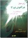 خرید کتاب در آغوش نور 3 از: www.ashja.com - کتابسرای اشجع