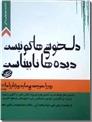 خرید کتاب دلخوشی ها کم نیست دیده ها نابیناست از: www.ashja.com - کتابسرای اشجع