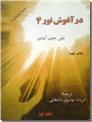 خرید کتاب در آغوش نور 4 از: www.ashja.com - کتابسرای اشجع