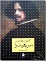 خرید کتاب سر هیدرا - رمان از: www.ashja.com - کتابسرای اشجع