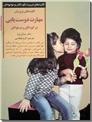 خرید کتاب کلیدهای پرورش مهارت دوست یابی از: www.ashja.com - کتابسرای اشجع