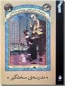 خرید کتاب مدرسه سختگیر از: www.ashja.com - کتابسرای اشجع