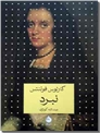 خرید کتاب نبرد از: www.ashja.com - کتابسرای اشجع