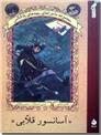 خرید کتاب آسانسور قلابی از: www.ashja.com - کتابسرای اشجع