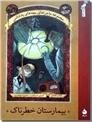 خرید کتاب بیمارستان خطرناک از: www.ashja.com - کتابسرای اشجع