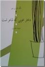 خرید کتاب دختر خوبی که شاعر شد از: www.ashja.com - کتابسرای اشجع