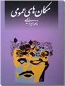خرید کتاب مکان های عمومی از: www.ashja.com - کتابسرای اشجع