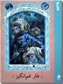 خرید کتاب غار غم انگیز از: www.ashja.com - کتابسرای اشجع