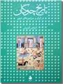 خرید کتاب تاریخ چوگان از: www.ashja.com - کتابسرای اشجع