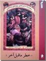 خرید کتاب خطر ماقبل آخر از: www.ashja.com - کتابسرای اشجع