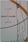 خرید کتاب چشم به راه ابریشم از: www.ashja.com - کتابسرای اشجع