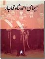 خرید کتاب سیمای احمد شاه قاجار از: www.ashja.com - کتابسرای اشجع