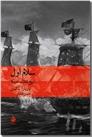 خرید کتاب سلام اول از: www.ashja.com - کتابسرای اشجع