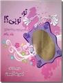 خرید کتاب بسته کادویی تو تویی - همراه با ساک از: www.ashja.com - کتابسرای اشجع