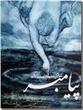 خرید کتاب پیامبر از: www.ashja.com - کتابسرای اشجع