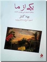 خرید کتاب یکی از ما - رمان از: www.ashja.com - کتابسرای اشجع