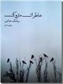 خرید کتاب خاطرات متروک از: www.ashja.com - کتابسرای اشجع