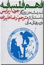 خرید کتاب فهم فلسفه - سه جلدی از: www.ashja.com - کتابسرای اشجع