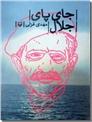 خرید کتاب جای پای جلال از: www.ashja.com - کتابسرای اشجع