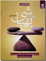خرید کتاب ایجاد بهباشی از: www.ashja.com - کتابسرای اشجع