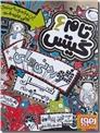 خرید کتاب تام گیتس - خوردنی های خیلی ویژه از: www.ashja.com - کتابسرای اشجع