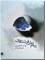 خرید کتاب پیام های فرشتگان از: www.ashja.com - کتابسرای اشجع