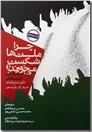 خرید کتاب چرا ملت ها شکست می خورند ؟ از: www.ashja.com - کتابسرای اشجع