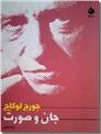 خرید کتاب جان و صورت از: www.ashja.com - کتابسرای اشجع