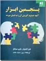 خرید کتاب پنجمین ابزار از: www.ashja.com - کتابسرای اشجع