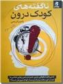 خرید کتاب ناگفته های کودک درون از: www.ashja.com - کتابسرای اشجع