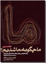 خرید کتاب ما چگونه ما شدیم - دکتر زیباکلام از: www.ashja.com - کتابسرای اشجع